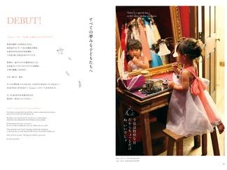 キッズ用ドレスブランド「Cotori」様 撮影の際の絵コンテ作成、小物調達等のスタイリスト作業から担当。カタログ、ポスター、Webサイト、展示会ツール等。