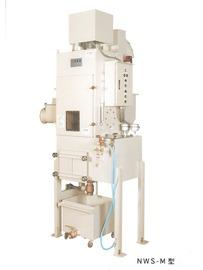 湿式集塵機・NWS-M型 水をフィルターにした集塵機です。マグネシウム等爆燃性粉塵の集塵に対応します。