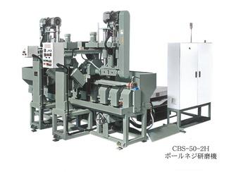 ボールネジ研磨機・CBS-50-2H型 ボールネジの最終仕上げ研磨を行う研磨機です。